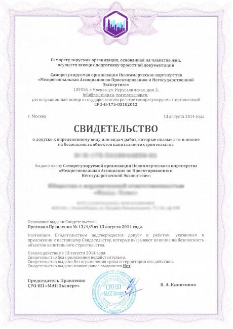 Свидетельство о допуске СРО проектировщиков